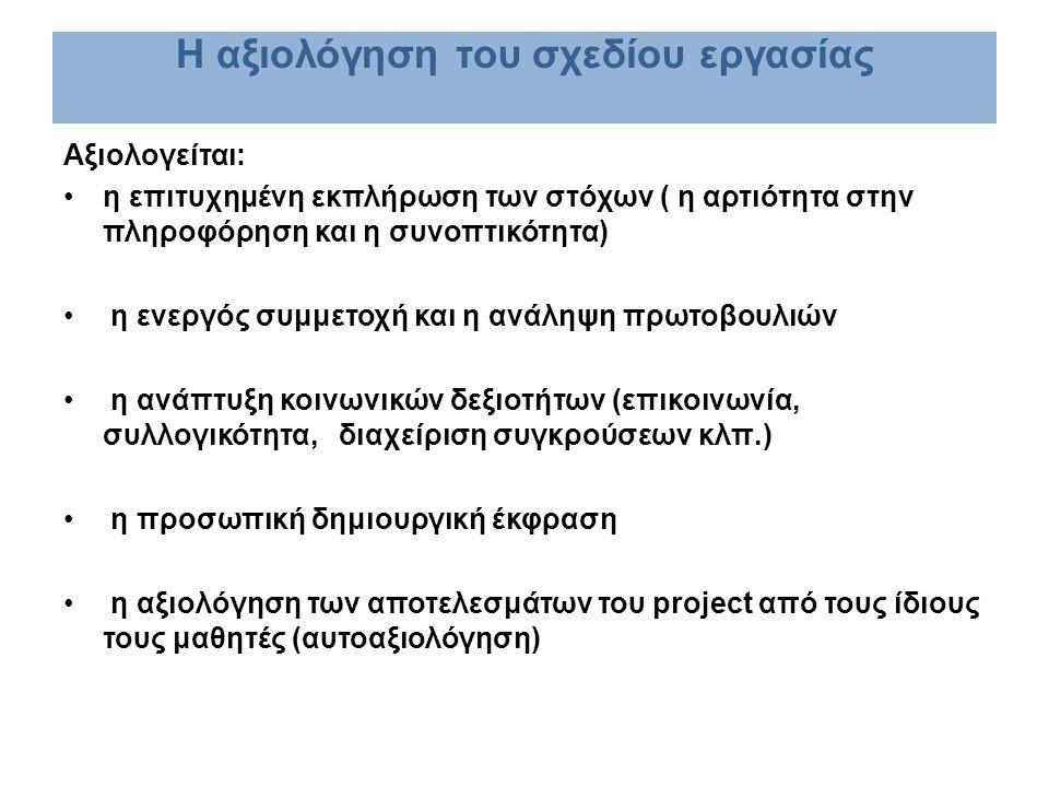 Η αξιολόγηση του σχεδίου εργασίας Αξιολογείται: •η επιτυχημένη εκπλήρωση των στόχων ( η αρτιότητα στην πληροφόρηση και η συνοπτικότητα) • η ενεργός συ