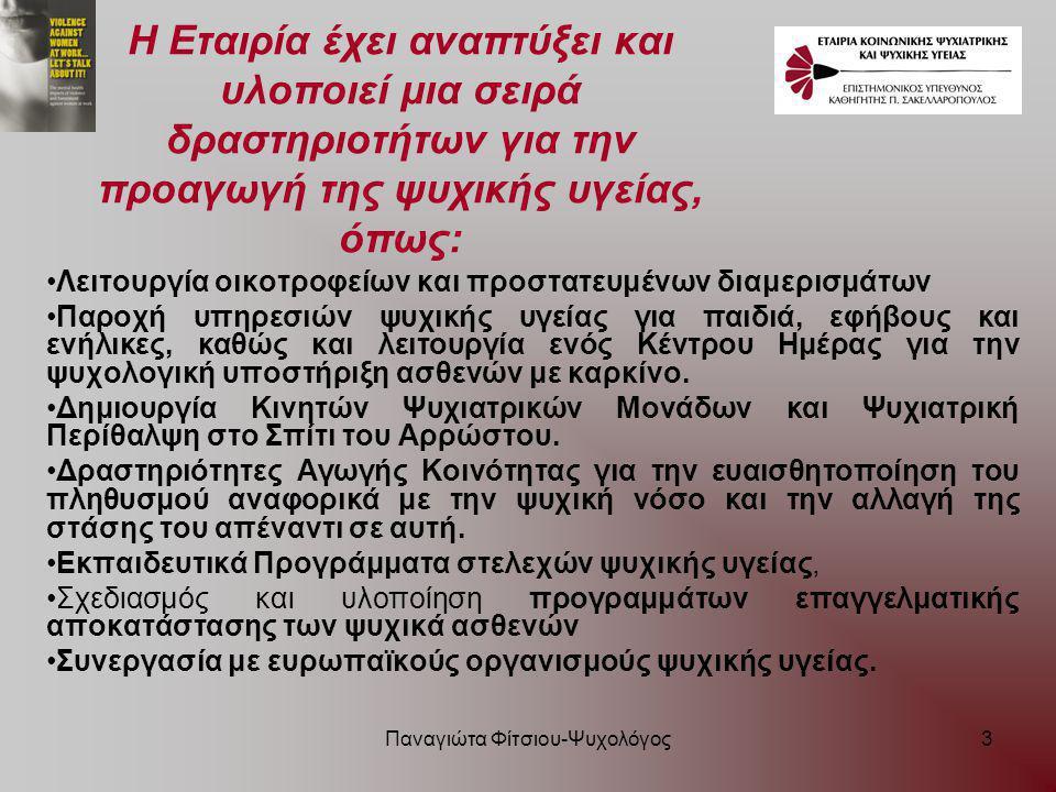 Παναγιώτα Φίτσιου-Ψυχολόγος4 Στα πλαίσια του Προγράμματος της Ευρωπαϊκής Επιτροπής « ΔΑΦΝΗ ΙΙΙ (2007-2013)», ο Ευρωπαϊκός Οργανισμός για την Ψυχική Υγεία (Mental Health Europe) υλοποιεί το Πρόγραμμα «Βία ενάντια στις Γυναίκες στην Εργασία…Ας μιλήσουμε γι'αυτό.