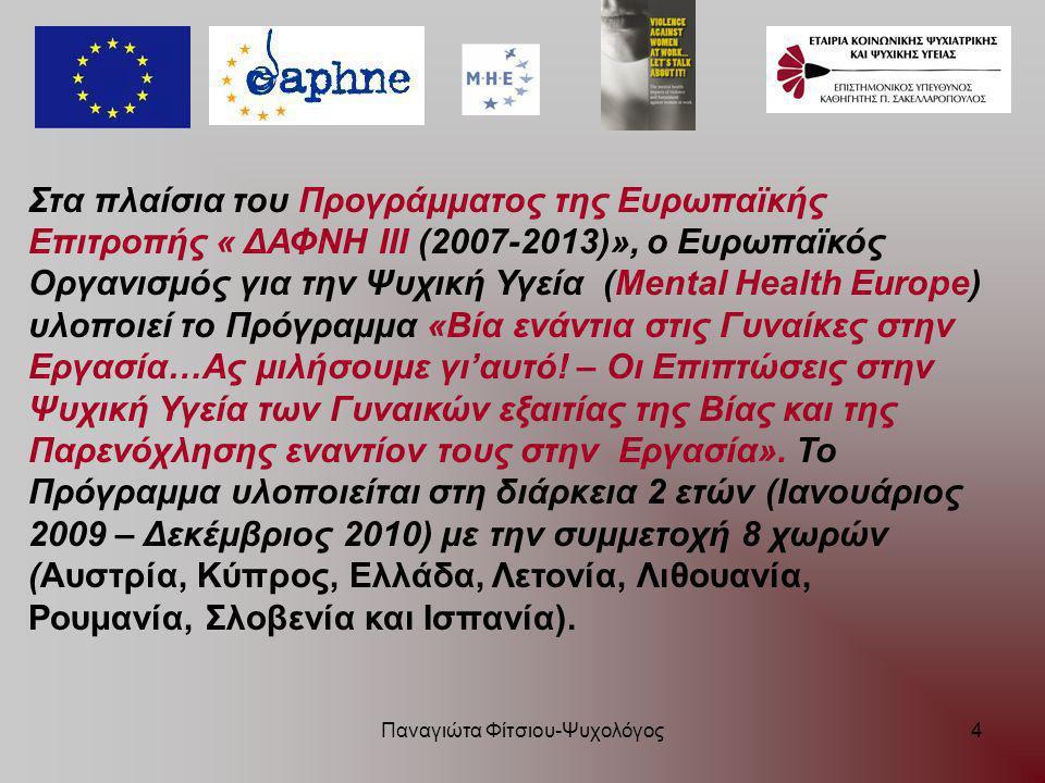 Παναγιώτα Φίτσιου-Ψυχολόγος4 Στα πλαίσια του Προγράμματος της Ευρωπαϊκής Επιτροπής « ΔΑΦΝΗ ΙΙΙ (2007-2013)», ο Ευρωπαϊκός Οργανισμός για την Ψυχική Υγ