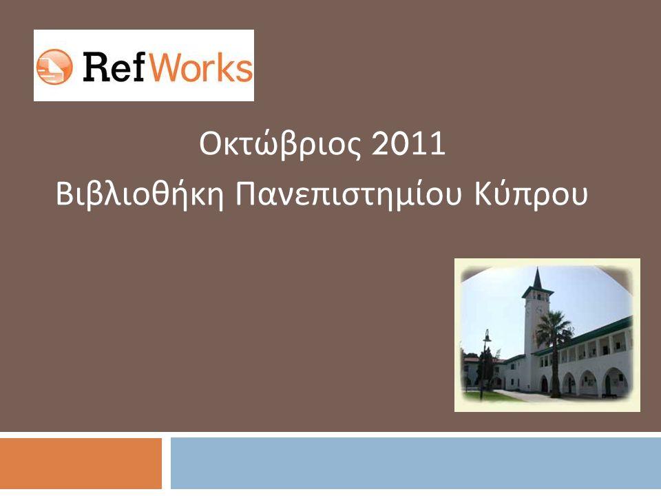 Οκτώβριος 2011 Βιβλιοθήκη Πανεπιστημίου Κύπρου
