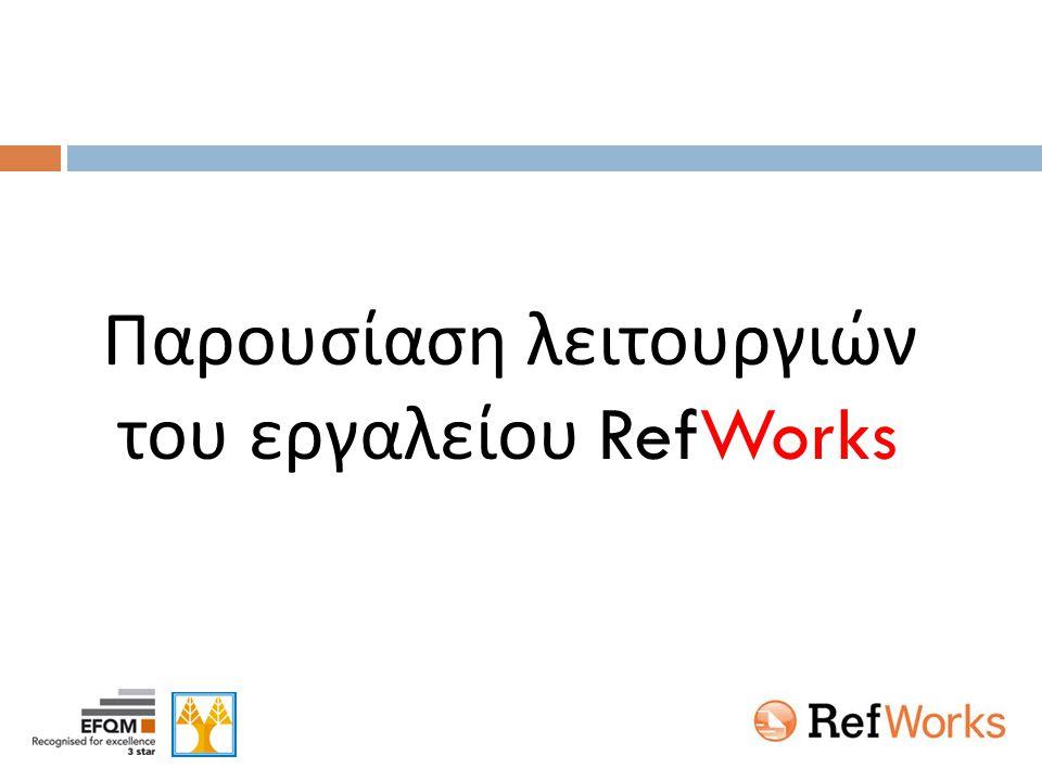 Παρουσίαση λειτουργιών του εργαλείου RefWorks