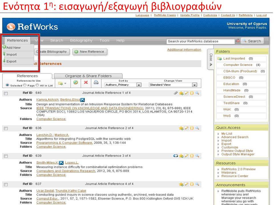 Ενότητα 1 η : εισαγωγή / εξαγωγή βιβλιογραφιών
