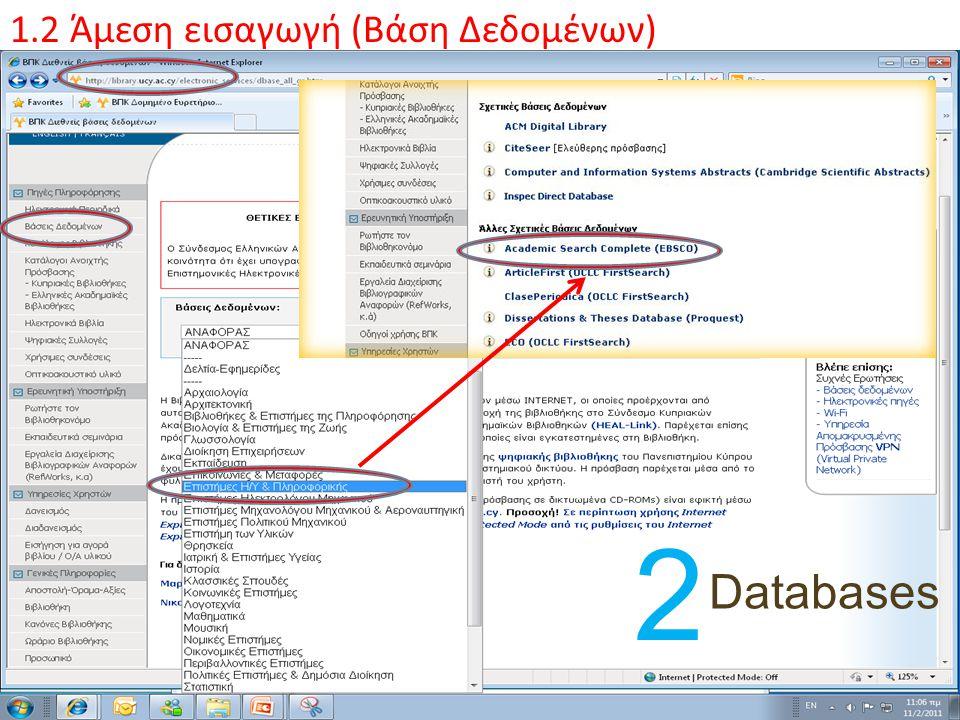 2 1.2 Άμεση εισαγωγή ( Βάση Δεδομένων ) Databases