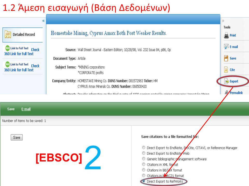 2 [EBSCO] 1.2 Άμεση εισαγωγή ( Βάση Δεδομένων )