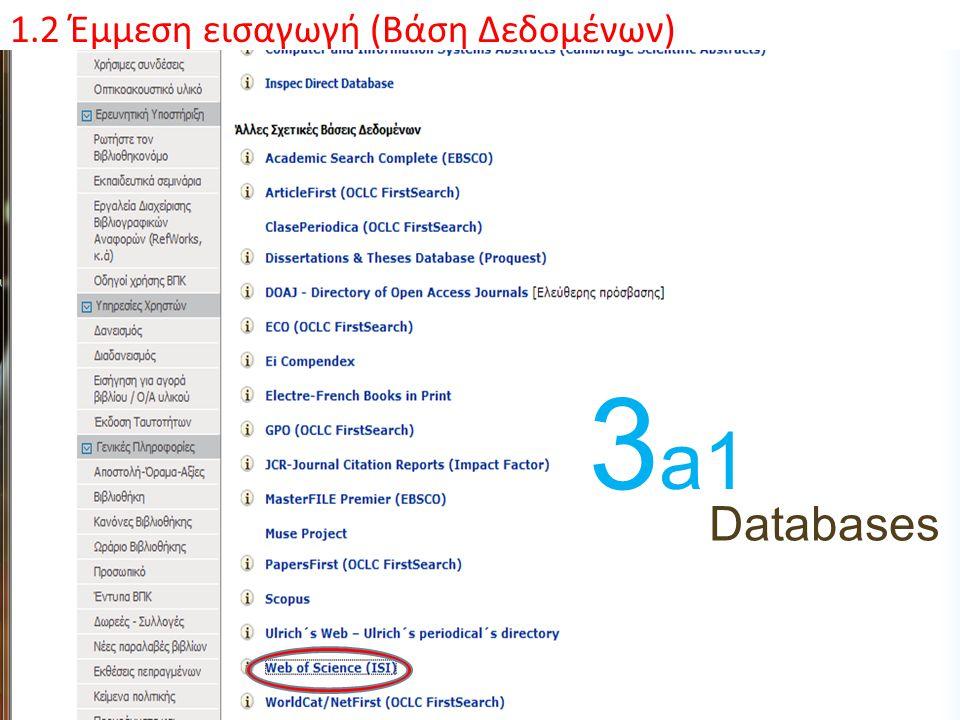 1.2 Έμμεση εισαγωγή ( Βάση Δεδομένων ) 3a13a1 Databases