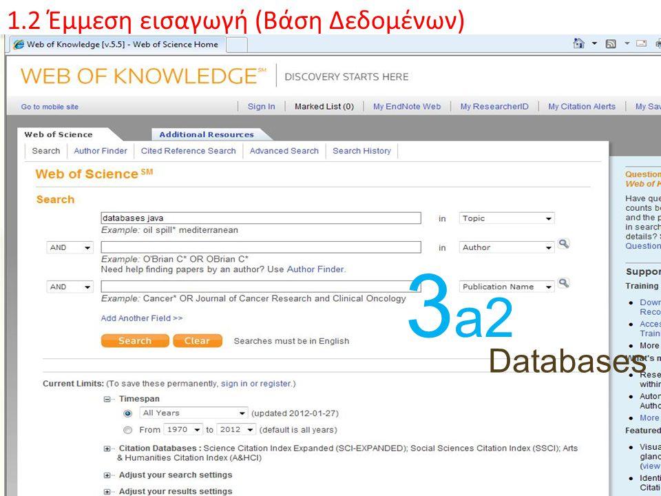 3a23a2 1.2 Έμμεση εισαγωγή ( Βάση Δεδομένων )