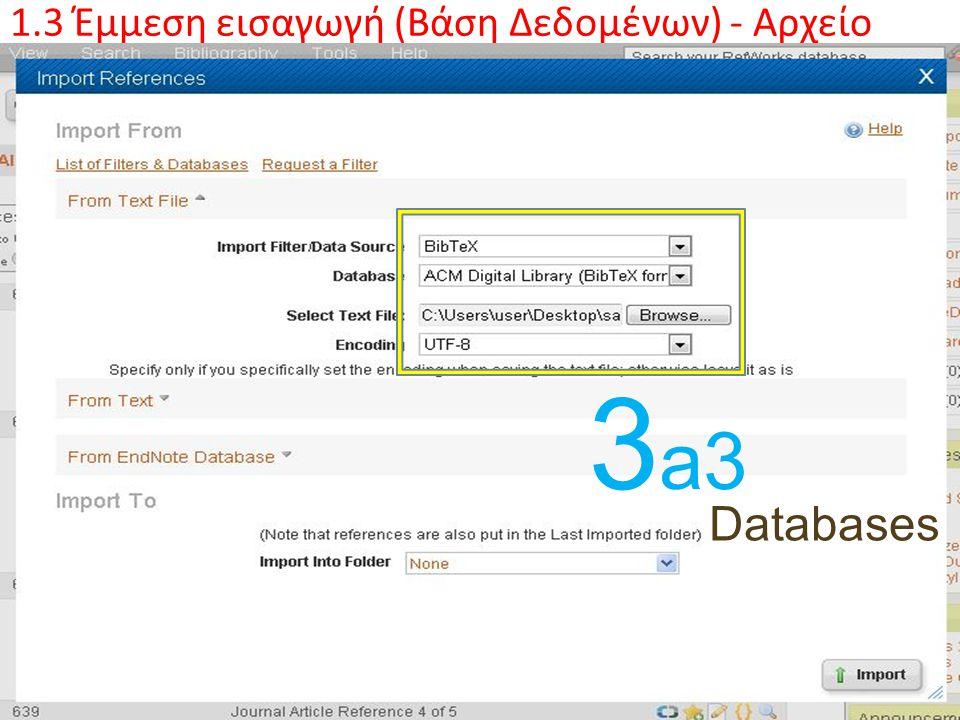 1.3 Έμμεση εισαγωγή ( Βάση Δεδομένων ) - Αρχείο 3a33a3 Databases