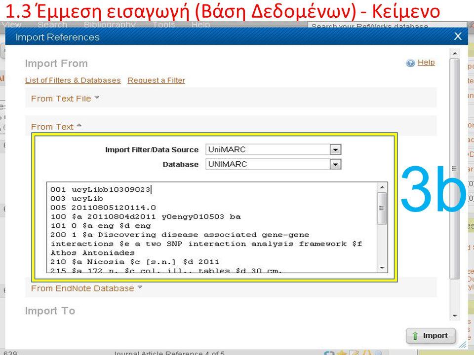 1.3 Έμμεση εισαγωγή ( Βάση Δεδομένων ) - Κείμενο 3b3b