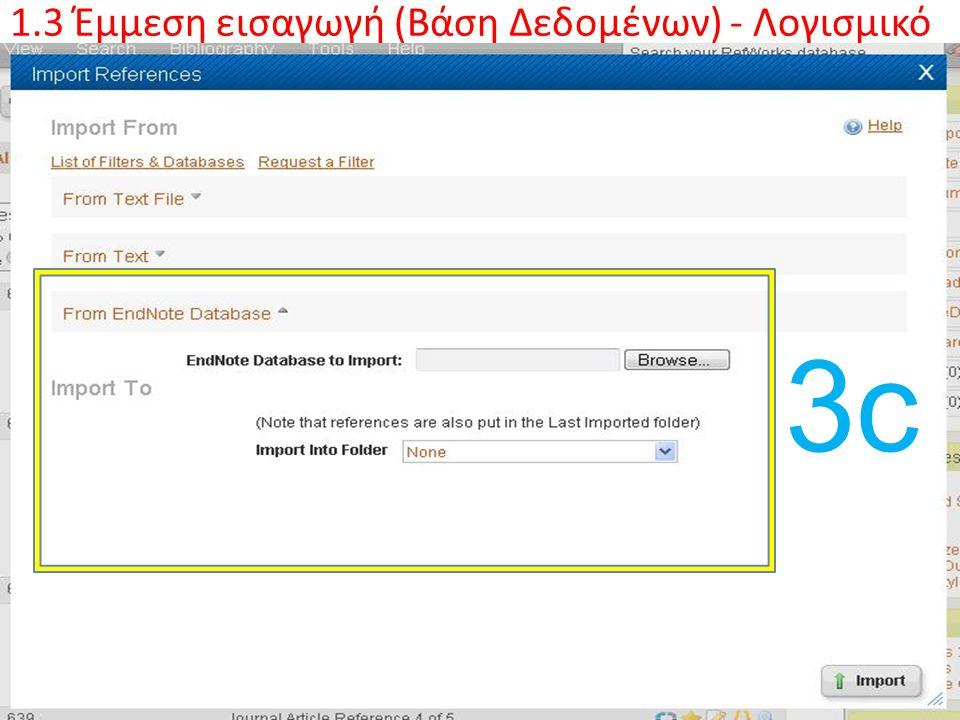 1.3 Έμμεση εισαγωγή ( Βάση Δεδομένων ) - Λογισμικό 3c3c