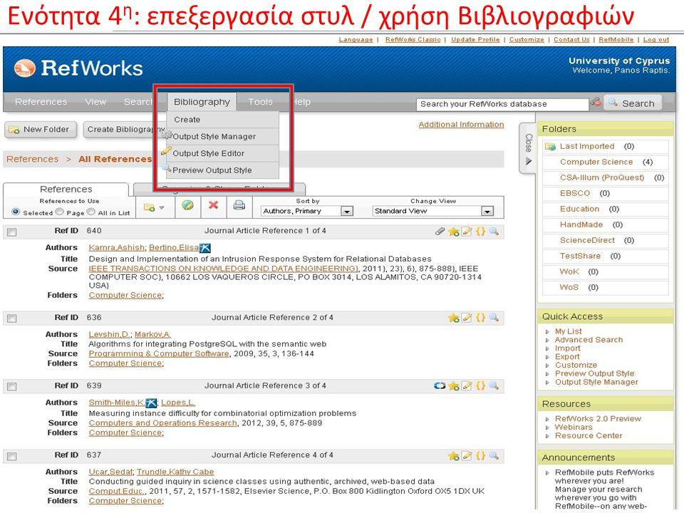 Ενότητα 4 η : επεξεργασία στυλ / χρήση Βιβλιογραφιών