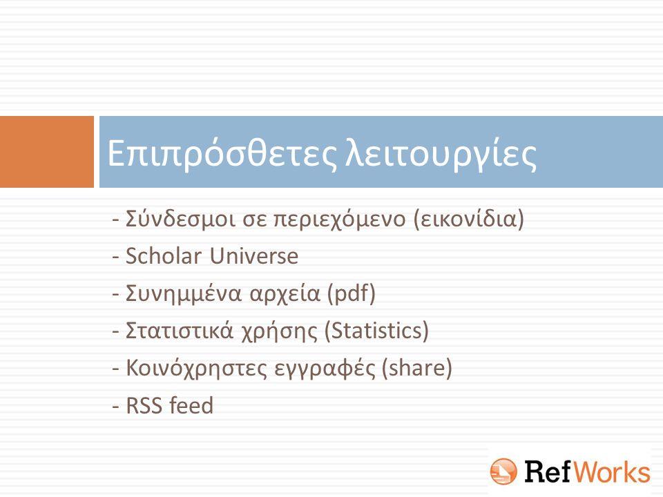 - Σύνδεσμοι σε περιεχόμενο ( εικονίδια ) - Scholar Universe - Συνημμένα αρχεία (pdf) - Στατιστικά χρήσης ( Statistics) - Κοινόχρηστες εγγραφές (share) - RSS feed Επιπρόσθετες λειτουργίες