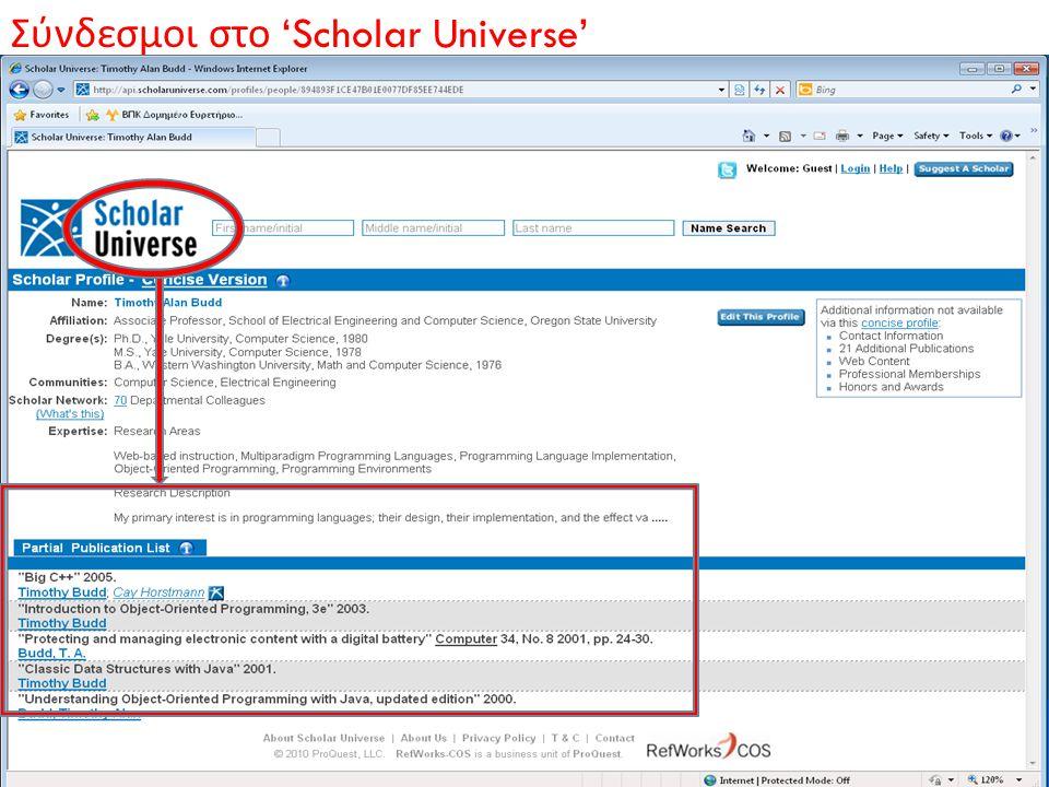 Σύνδεσμοι στο 'Scholar Universe'