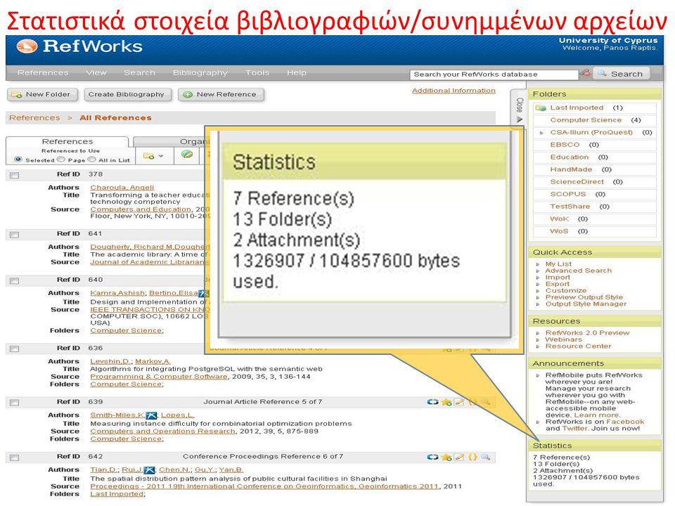 Στατιστικά στοιχεία βιβλιογραφιών / συνημμένων αρχείων