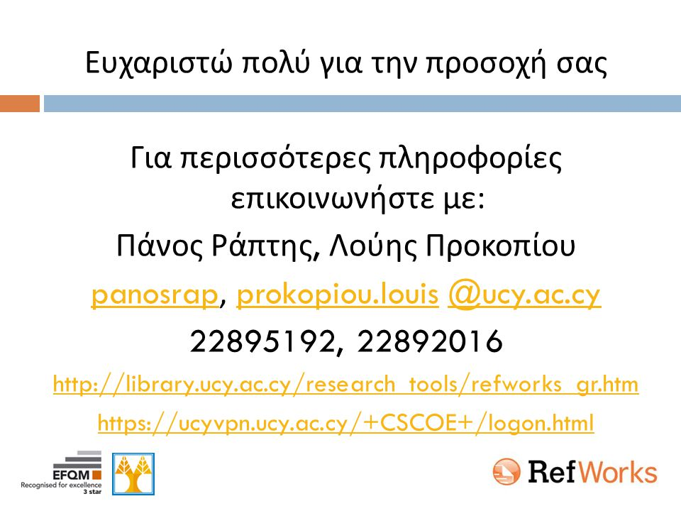 Ευχαριστώ πολύ για την προσοχή σας Για περισσότερες πληροφορίες επικοινωνήστε με : Πάνος Ράπτης, Λούης Προκοπίου panosrappanosrap, prokopiou.louis @uc