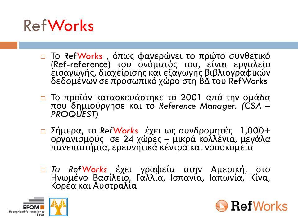 Ευχαριστώ πολύ για την προσοχή σας Για περισσότερες πληροφορίες επικοινωνήστε με : Πάνος Ράπτης, Λούης Προκοπίου panosrappanosrap, prokopiou.louis @ucy.ac.cyprokopiou.louis@ucy.ac.cy 22895192, 22892016 http://library.ucy.ac.cy/research_tools/refworks_gr.htm https://ucyvpn.ucy.ac.cy/+CSCOE+/logon.html