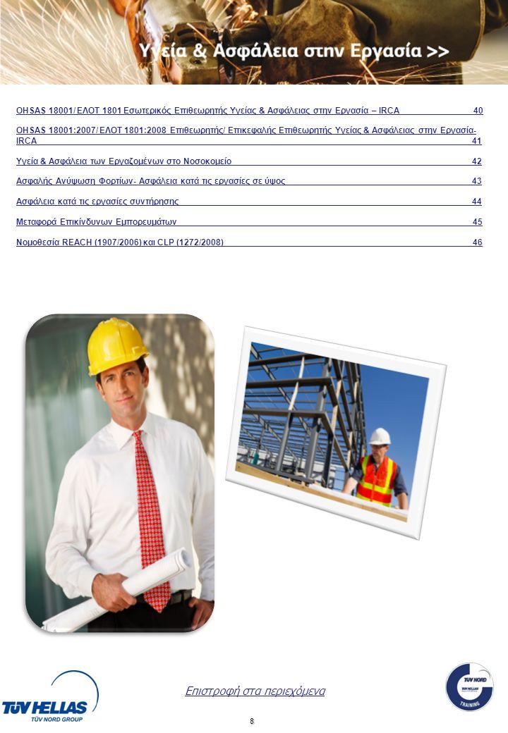 8 Επιστροφή στα περιεχόμενα OHSAS 18001/ ΕΛΟΤ 1801 Εσωτερικός Επιθεωρητής Υγείας & Ασφάλειας στην Εργασία – IRCA _ _40 OHSAS 18001:2007/ ΕΛΟΤ 1801:200