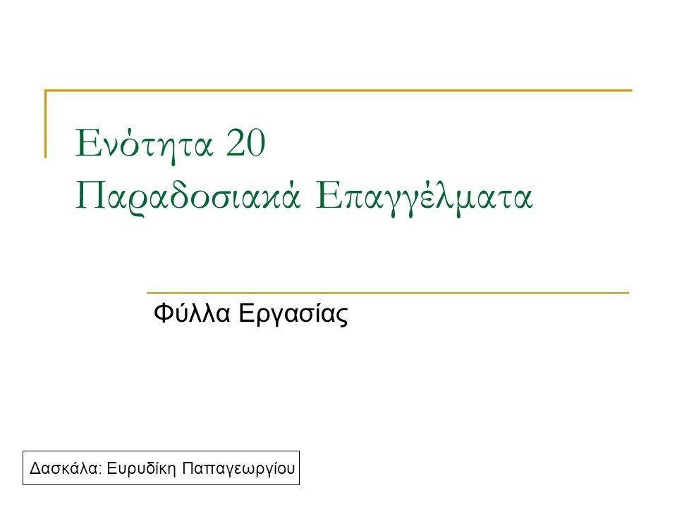 Ενότητα 20 Παραδοσιακά Επαγγέλματα Φύλλα Εργασίας Δασκάλα: Ευρυδίκη Παπαγεωργίου