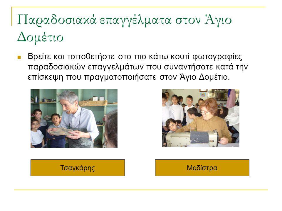 Παραδοσιακά επαγγέλματα στον Άγιο Δομέτιο  Βρείτε και τοποθετήστε στο πιο κάτω κουτί φωτογραφίες παραδοσιακών επαγγελμάτων που συναντήσατε κατά την ε