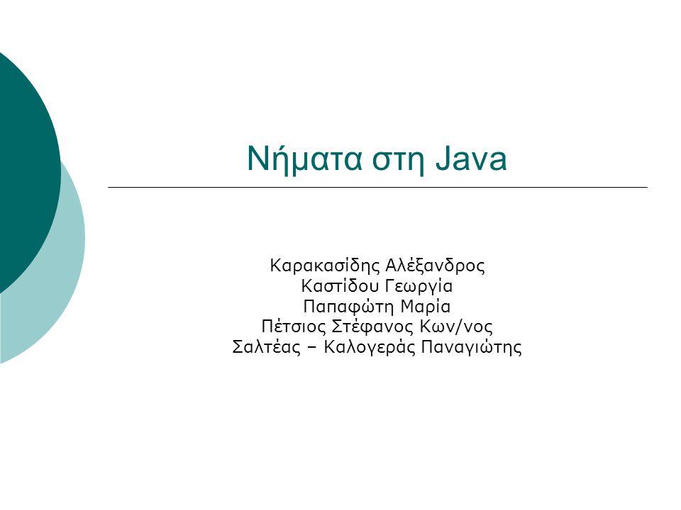 Περιεχόμενα  Τι είναι τα νήματα  Χαρακτηριστικά Νημάτων  Σχέση Νημάτων – Διεργασιών  Υλοποίηση Νημάτων στην Java  Demo