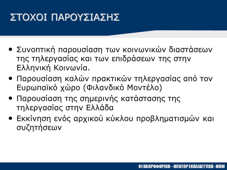 01 ΠΛΗΡΟΦΟΡΙΚΗ – ΜΕΝΤΩΡ ΕΚΠΑΙΔΕΥΤΙΚΗ - MDM ΣΤΟΧΟΙ ΠΑΡΟΥΣΙΑΣΗΣ • Συνοπτική παρουσίαση των κοινωνικών διαστάσεων της τηλεργασίας και των επιδράσεων της στην Ελληνική Κοινωνία.