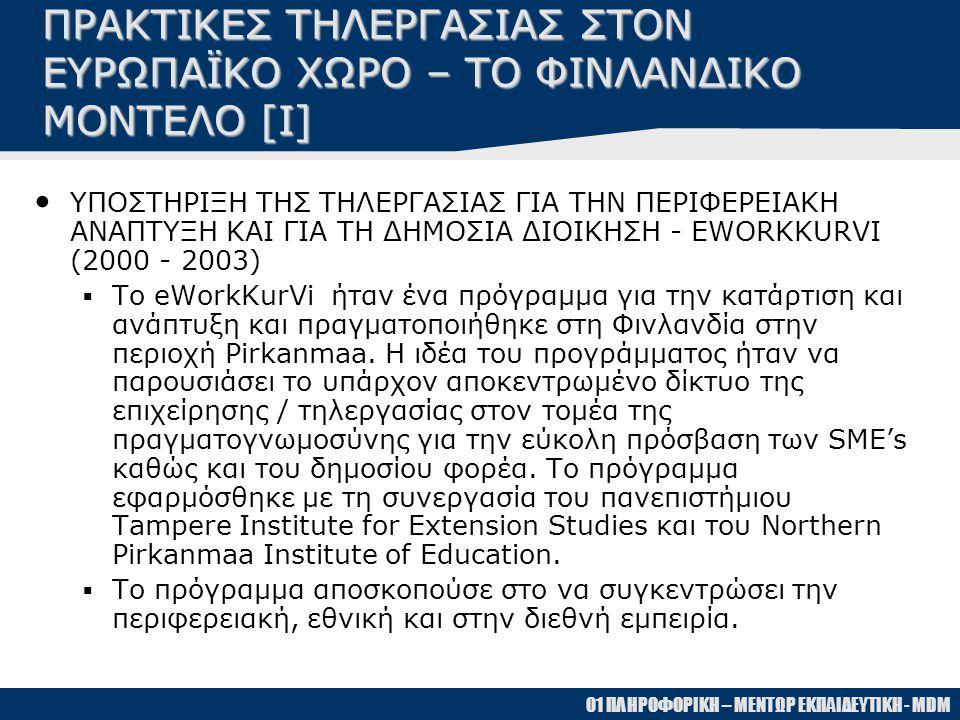 01 ΠΛΗΡΟΦΟΡΙΚΗ – ΜΕΝΤΩΡ ΕΚΠΑΙΔΕΥΤΙΚΗ - MDM ΠΡΑΚΤΙΚΕΣ ΤΗΛΕΡΓΑΣΙΑΣ ΣΤΟΝ ΕΥΡΩΠΑΪΚΟ ΧΩΡΟ – ΤΟ ΦΙΝΛΑΝΔΙΚΟ ΜΟΝΤΕΛΟ [ΙΙ] • ETUULOS - (2001 - 2002)  Το πρόγραμμα eTuulos ήταν ένα πρόγραμμα το οποίο χρηματοδοτούταν από το ΕΚΤ.