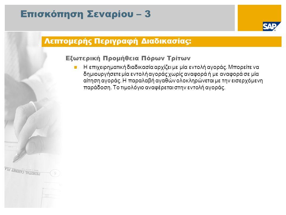 Επισκόπηση Σεναρίου – 3 Εξωτερική Προμήθεια Πόρων Τρίτων  Η επιχειρηματική διαδικασία αρχίζει με μία εντολή αγοράς.