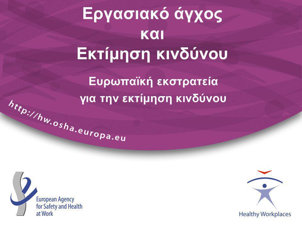 Εργασιακό άγχος – ένα μείζον πρόβλημα •Το άγχος είναι το δεύτερο σε συχνότητα αναφερόμενο πρόβλημα υγείας •Το άγχος επηρεάζει σχεδόν έναν στους τέσσερεις εργαζομένους στην ΕΕ •Σύμφωνα με μελέτες, ποσοστό από 50% έως 60% του συνόλου των χαμένων εργάσιμων ημερών σχετίζονται με αυτό •Το 2002 υπολογίστηκε ότι το ετήσιο οικονομικό κόστος του εργασιακού άγχους (ΕΑ) στην ΕΕ των 15 ανήλθε στα 20 δισ.