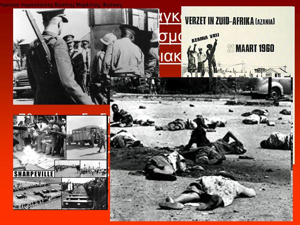 21 ΜΑΡΤΗ – Παγκόσμια μέρα κατά του ρατσισμού και των φυλετικών διακρίσεων 21η Μάρτη 1960 70 μαύροι διαδηλωτές φοιτητές στην πόλη Σάρπβιλ της Νοτίου Αφρικής, σκοτώνονται από εν ψυχρώ πυροβολισμούς της αστυνομίας.
