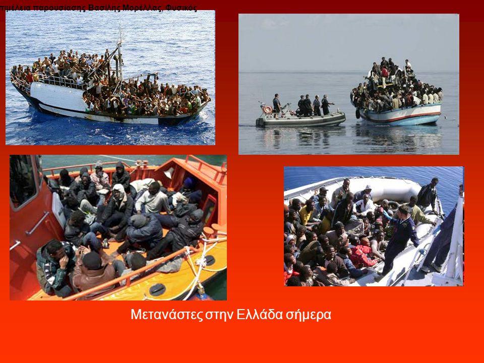 Μετανάστες στην Ελλάδα σήμερα Επιμέλεια παρουσίασης Βασίλης Μορέλλας, Φυσικός