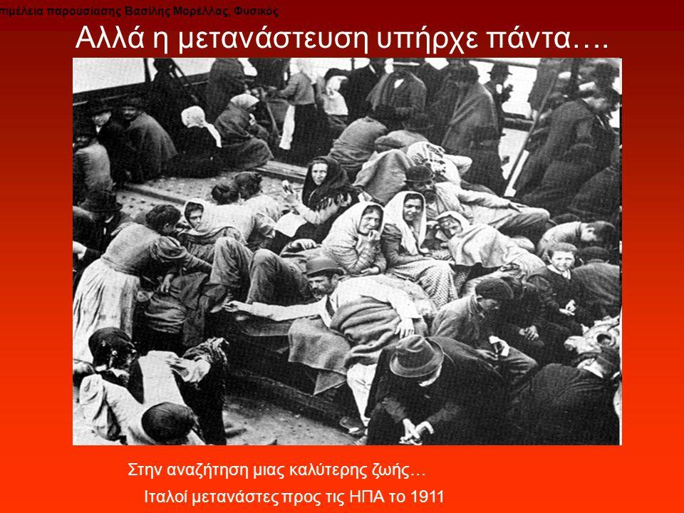 Στην αναζήτηση μιας καλύτερης ζωής… Ιταλοί μετανάστες προς τις ΗΠΑ το 1911 Αλλά η μετανάστευση υπήρχε πάντα….