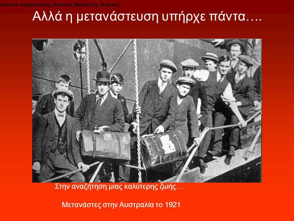 Στην αναζήτηση μιας καλύτερης ζωής… Μετανάστες στην Αυστραλία το 1921 Αλλά η μετανάστευση υπήρχε πάντα….
