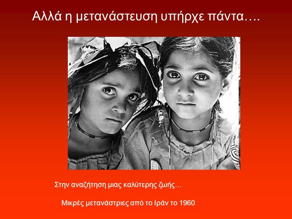 Στην αναζήτηση μιας καλύτερης ζωής… Μικρές μετανάστριες από το Ιράν το 1960 Αλλά η μετανάστευση υπήρχε πάντα….