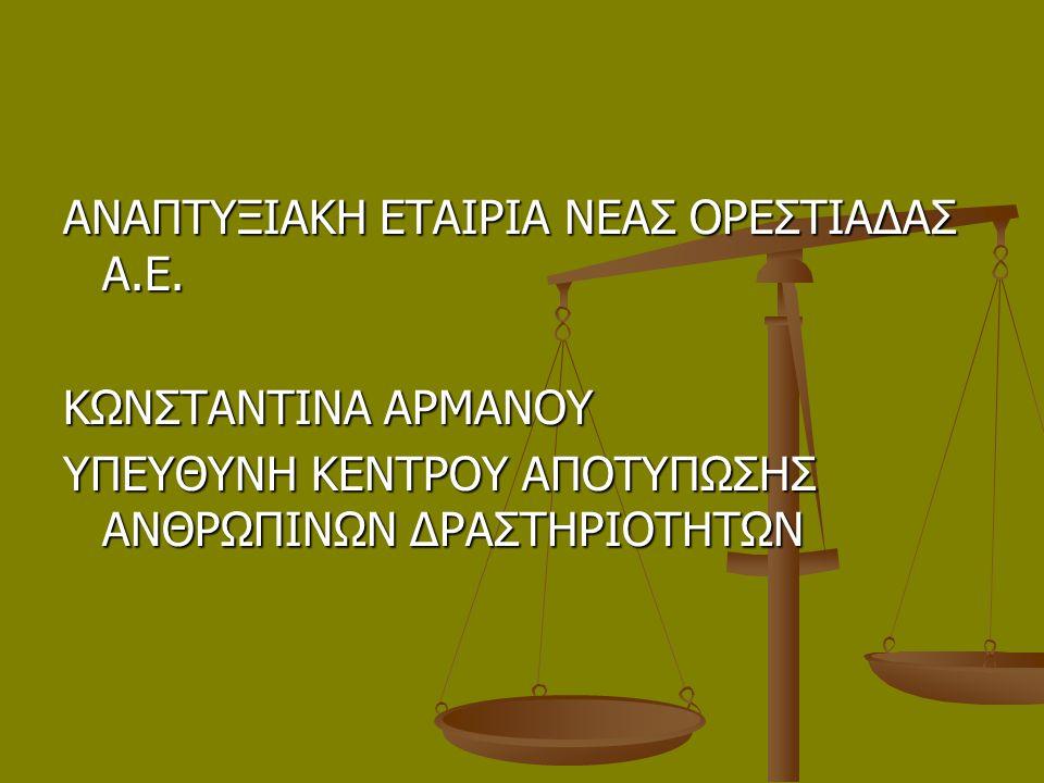 Γ. ΕΠΑΓΓΕΛΜΑΤΙΚΗ ΑΠΑΣΧΟΛΗΣΗ
