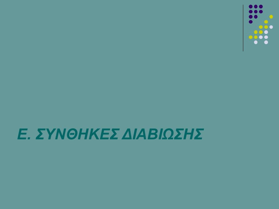 Ε. ΣΥΝΘΗΚΕΣ ΔΙΑΒΙΩΣΗΣ