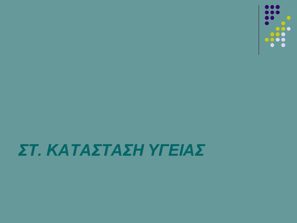 ΣΤ. ΚΑΤΑΣΤΑΣΗ ΥΓΕΙΑΣ