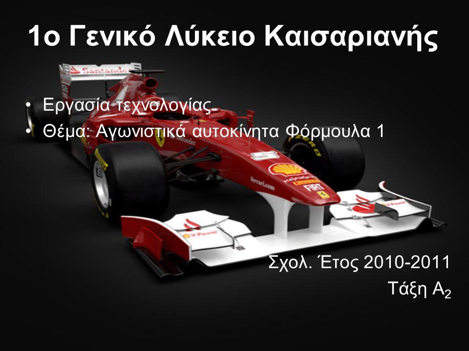 1ο Γενικό Λύκειο Καισαριανής •Εργασία τεχνολογίας •Θέμα: Αγωνιστικά αυτοκίνητα Φόρμουλα 1 Σχολ. Έτος 2010-2011 Τάξη Α 2