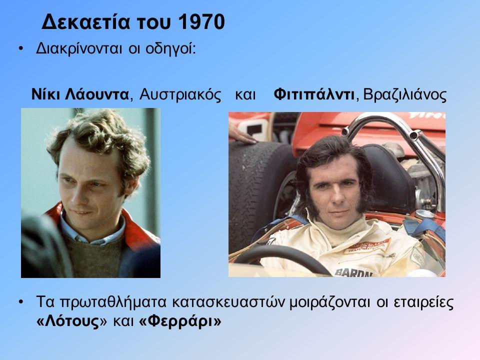 Δεκαετία του 1970 •Διακρίνονται οι οδηγοί: Νίκι Λάουντα, Αυστριακός και Φιτιπάλντι, Βραζιλιάνος •Τα πρωταθλήματα κατασκευαστών μοιράζονται οι εταιρείε