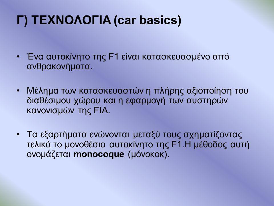 Γ) ΤΕΧΝΟΛΟΓΙΑ (car basics) •Ένα αυτοκίνητο της F1 είναι κατασκευασμένο από ανθρακονήματα. •Μέλημα των κατασκευαστών η πλήρης αξιοποίηση του διαθέσιμου