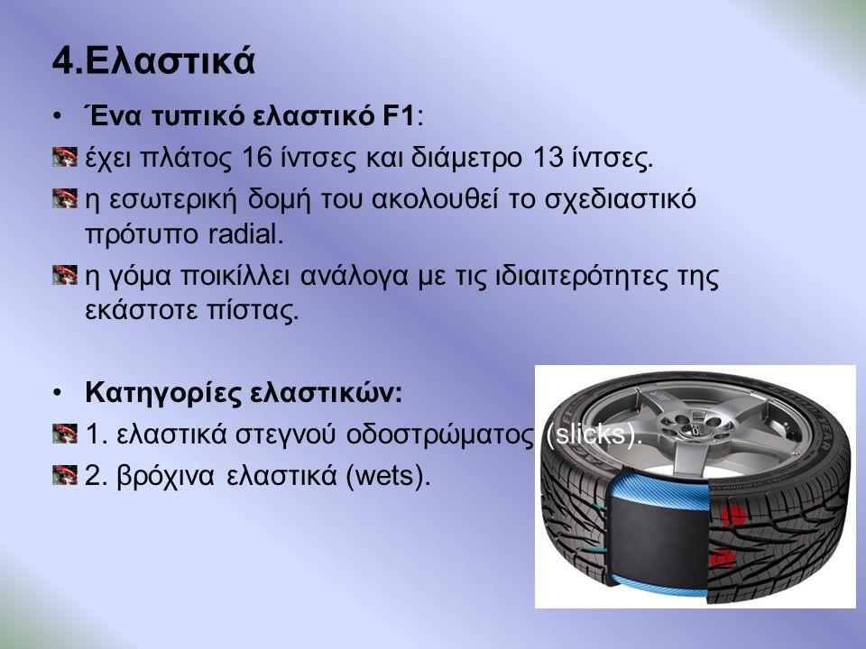 4.Ελαστικά •Ένα τυπικό ελαστικό F1: έχει πλάτος 16 ίντσες και διάμετρο 13 ίντσες. η εσωτερική δομή του ακολουθεί το σχεδιαστικό πρότυπο radial. η γόμα