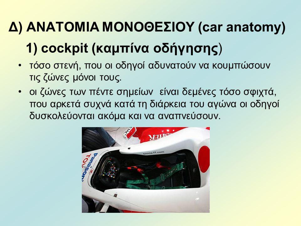 Δ) ΑΝΑΤΟΜΙΑ ΜΟΝΟΘΕΣΙΟΥ (car anatomy) 1) cockpit (καμπίνα οδήγησης) •τόσο στενή, που οι οδηγοί αδυνατούν να κουμπώσουν τις ζώνες μόνοι τους. •οι ζώνες