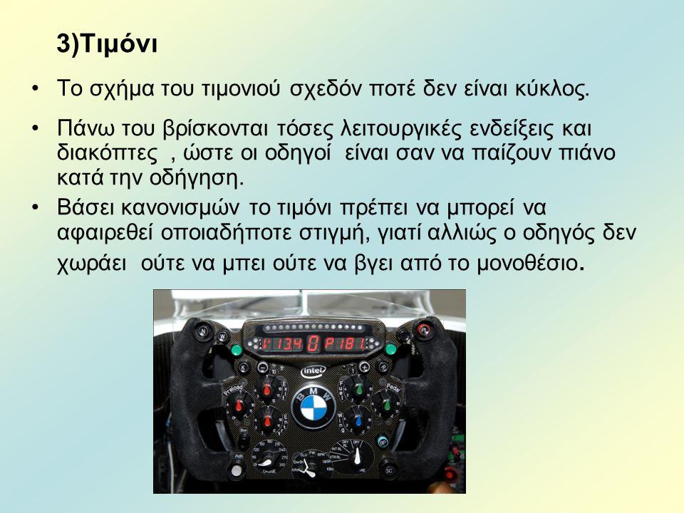 3)Τιμόνι •Το σχήμα του τιμονιού σχεδόν ποτέ δεν είναι κύκλος. •Πάνω του βρίσκονται τόσες λειτουργικές ενδείξεις και διακόπτες, ώστε οι οδηγοί είναι σα