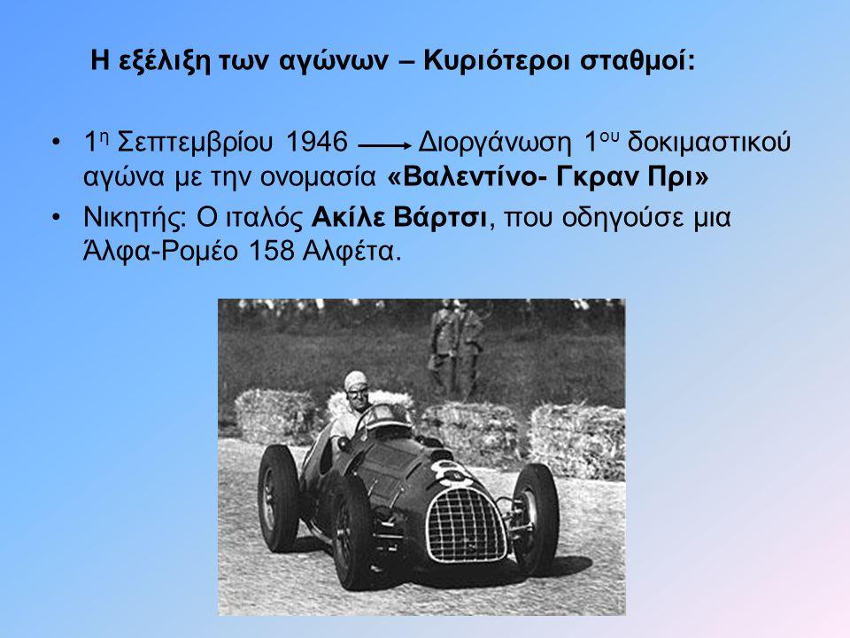Η εξέλιξη των αγώνων – Κυριότεροι σταθμοί: •1 η Σεπτεμβρίου 1946 Διοργάνωση 1 ου δοκιμαστικού αγώνα με την ονομασία «Βαλεντίνο- Γκραν Πρι» •Νικητής: Ο
