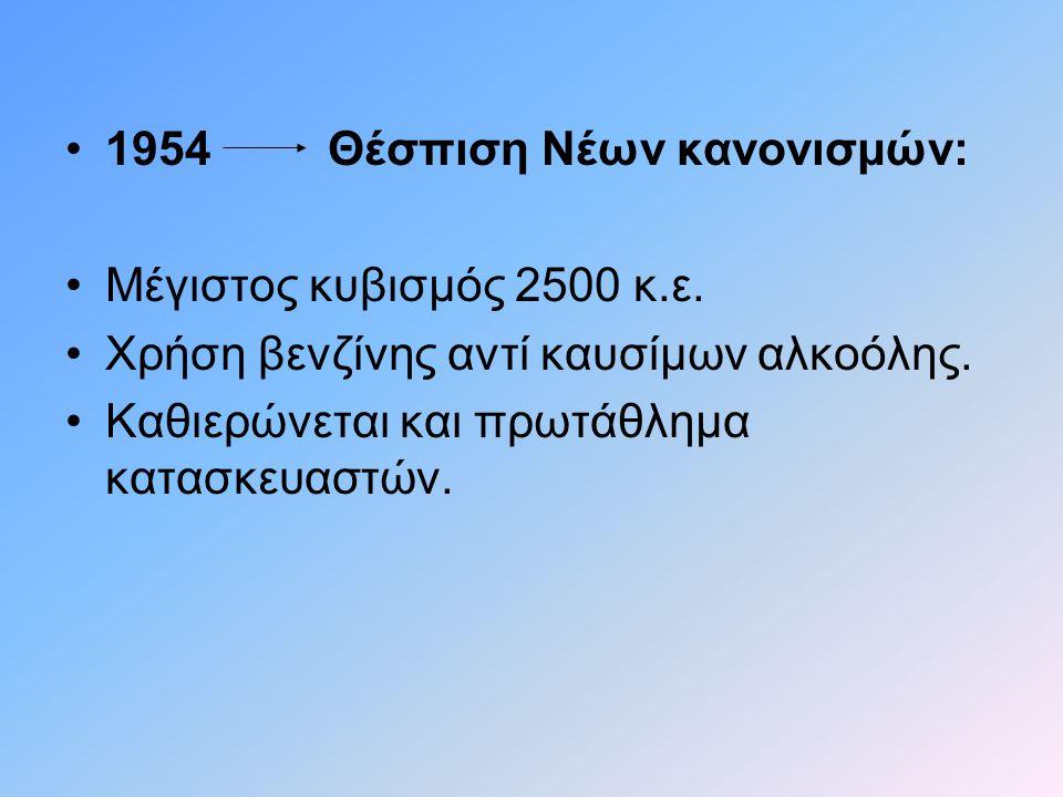 •1954 Θέσπιση Νέων κανονισμών: •Μέγιστος κυβισμός 2500 κ.ε. •Χρήση βενζίνης αντί καυσίμων αλκοόλης. •Καθιερώνεται και πρωτάθλημα κατασκευαστών.