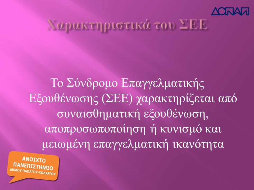 Το Σύνδρομο Επαγγελματικής Εξουθένωσης (ΣΕΕ) χαρακτηρίζεται από συναισθηματική εξουθένωση, αποπροσωποποίηση ή κυνισμό και μειωμένη επαγγελματική ικανότητα