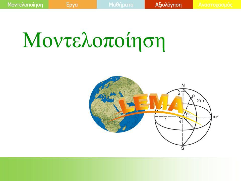 Μοντελοποίηση Γιατί επιλέγουμε τη μοντελοποίηση; ΜοντελοποίησηΈργα ΜαθήματαΑξιολόγηση Αναστοχασμός 2