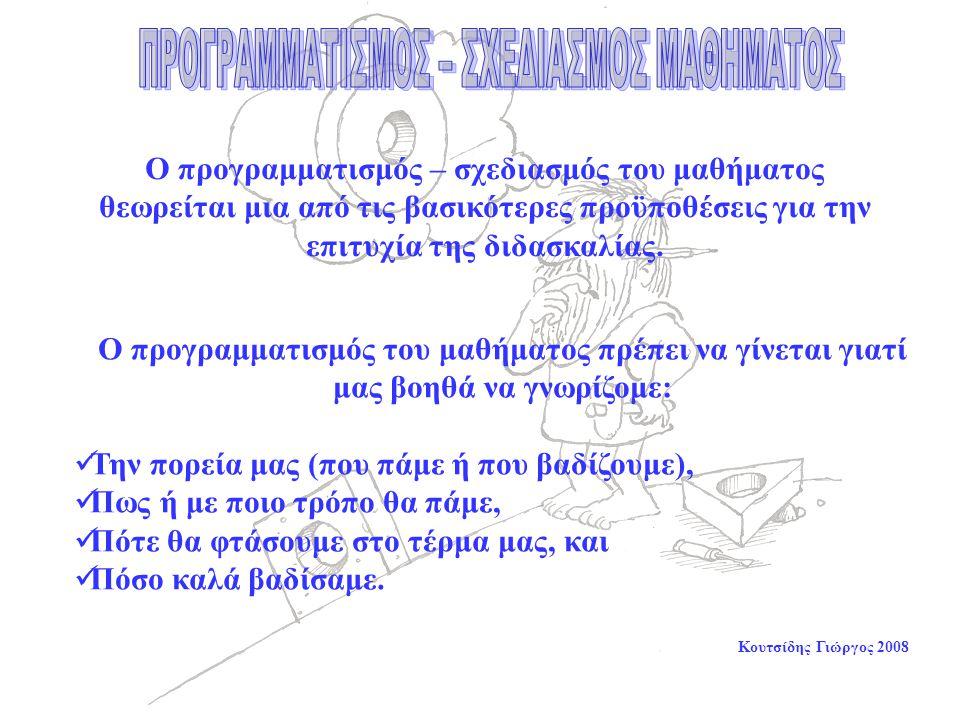 Προγραμματισμός Ημερήσιου Μαθήματος Μάθημα: Σχεδιασμός και Τεχνολογία Θέμα Ενότητας: Λειτουργία κατασκευαστικού κυκλώματος Καθηγητής: Τμήμα: Γ5 - Γ7 Διάρκεια: 40' Ημερομηνία: 07/05/2007 Περίοδος:2η - 5η Σκοποί του μαθήματος: Οι μαθητές να προχωρήσουν με την κατασκευή της πλακέτας (κόλλημα των εξαρτημάτων για την επίλυση του πρακτικού τους προβλήματος) και την κατασκευή του μοντέλου εφαρμογής της.