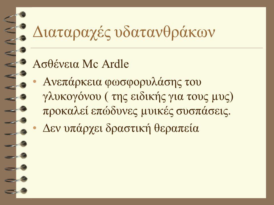 Διαταραχές υδατανθράκων Ασθένεια Mc Ardle •Ανεπάρκεια φωσφορυλάσης του γλυκογόνου ( της ειδικής για τους µυς) προκαλεί επώδυνες µυικές συσπάσεις.