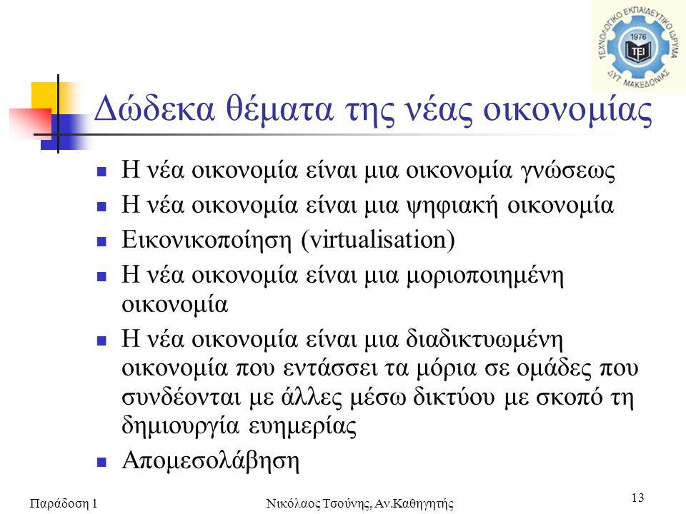 Παράδοση 1Νικόλαος Τσούνης, Αν.Καθηγητής 13  Η νέα οικονομία είναι μια οικονομία γνώσεως  Η νέα οικονομία είναι μια ψηφιακή οικονομία  Εικονικοποίη