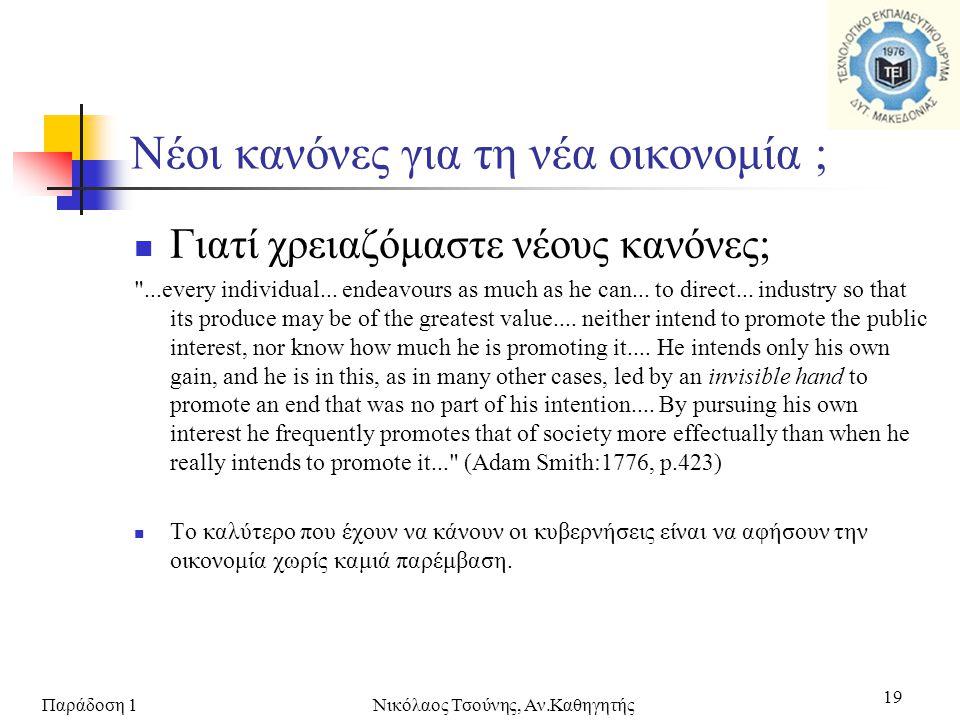 Παράδοση 1Νικόλαος Τσούνης, Αν.Καθηγητής 19  Γιατί χρειαζόμαστε νέους κανόνες;