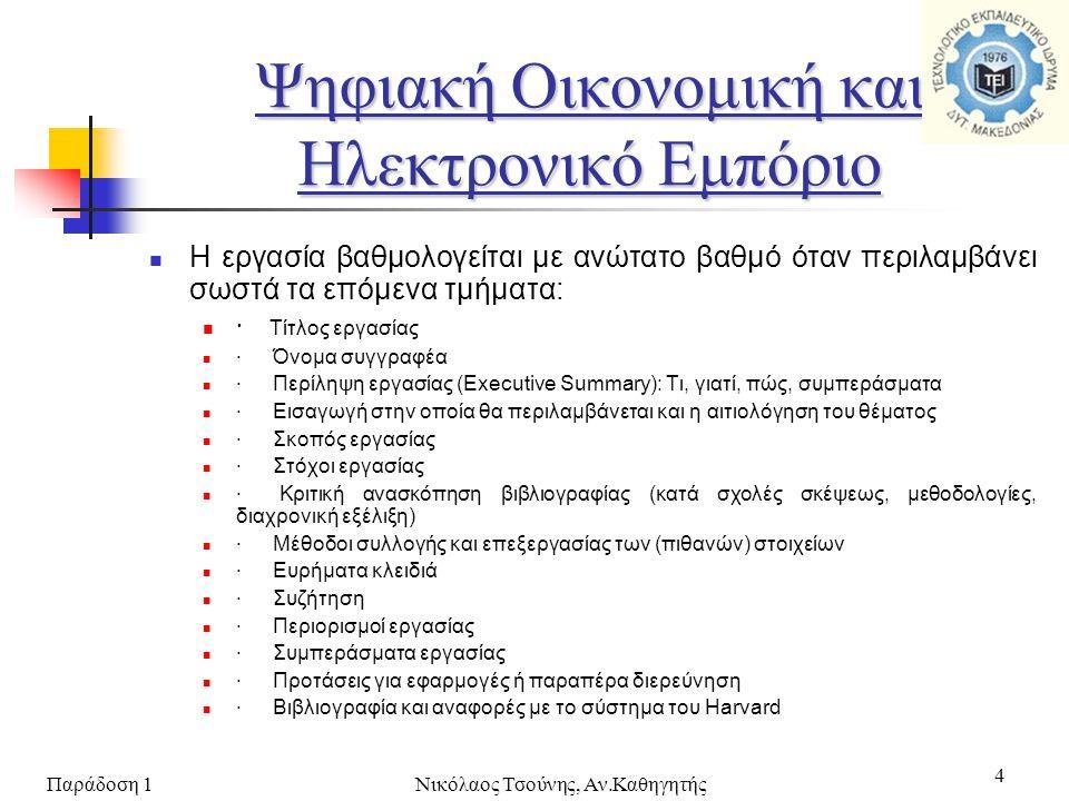Παράδοση 1Νικόλαος Τσούνης, Αν.Καθηγητής 5  Ημερομηνία κατάθεσης εργασίας: Ως καταληκτική ημερομηνία κατάθεσης των εργασιών ορίζεται η Παρασκευή 12/6/2013.